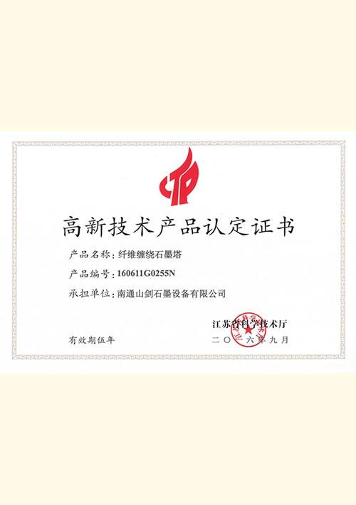 我公司产品获江苏省高新技术产品认定