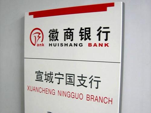 金融机构标识
