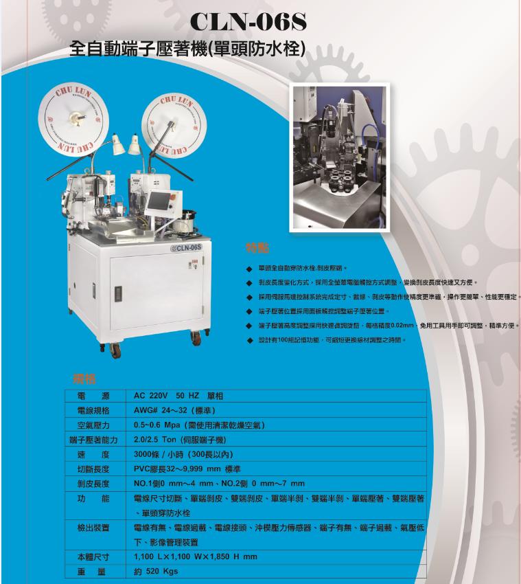 淮安专业生产剥带打端子机