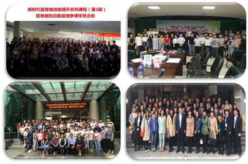8月15日《2020管理加速:(新晋)经理人MTP成长训练营》众筹班