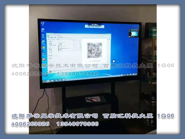 沈阳某客户视频会议项目安装完成 -55寸教学一体机配网络摄像头