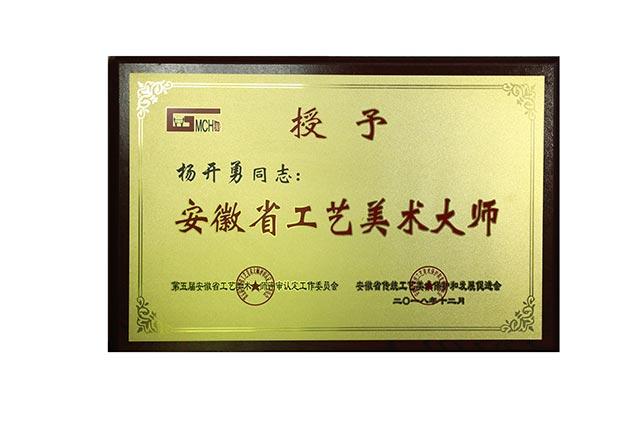 安徽省工艺美术大师