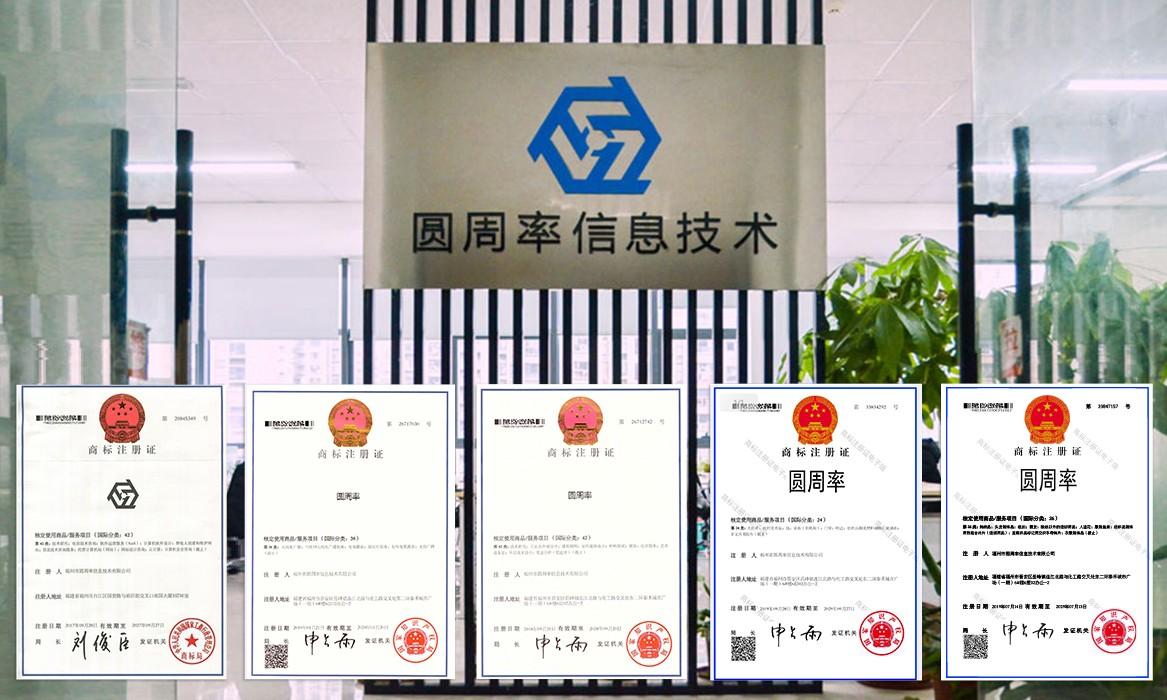小程序系统搭建-朋友圈广告投放-花型版权申报-网站优化推广-福州市圆周率信息技术有限公司