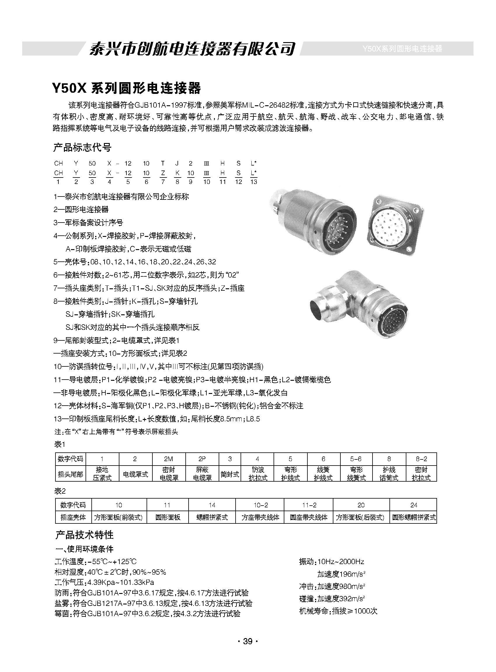 Y50X系列特种军用防水圆形航空插头、电连接器、接插件