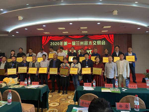 甘肃省兰州市成功举办届苗木交易会