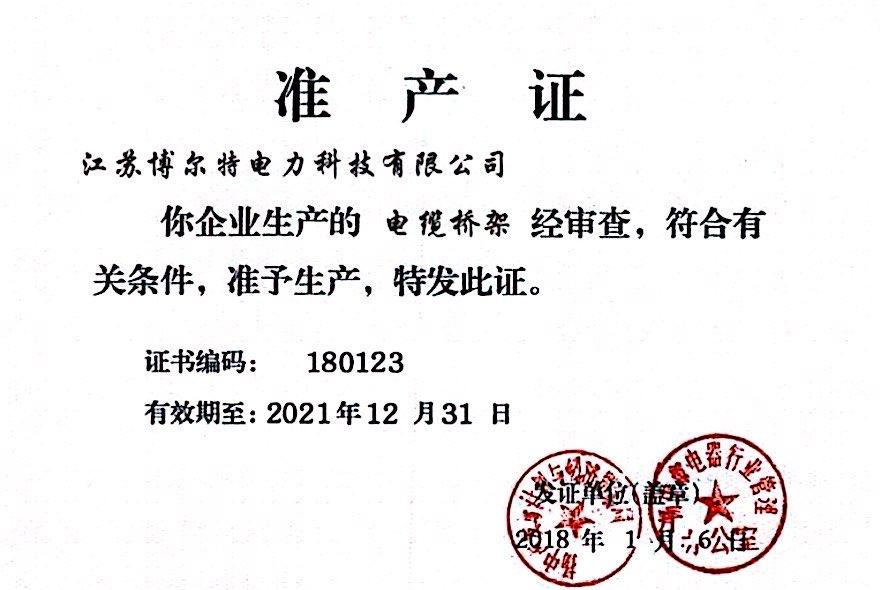 电缆桥架准产证