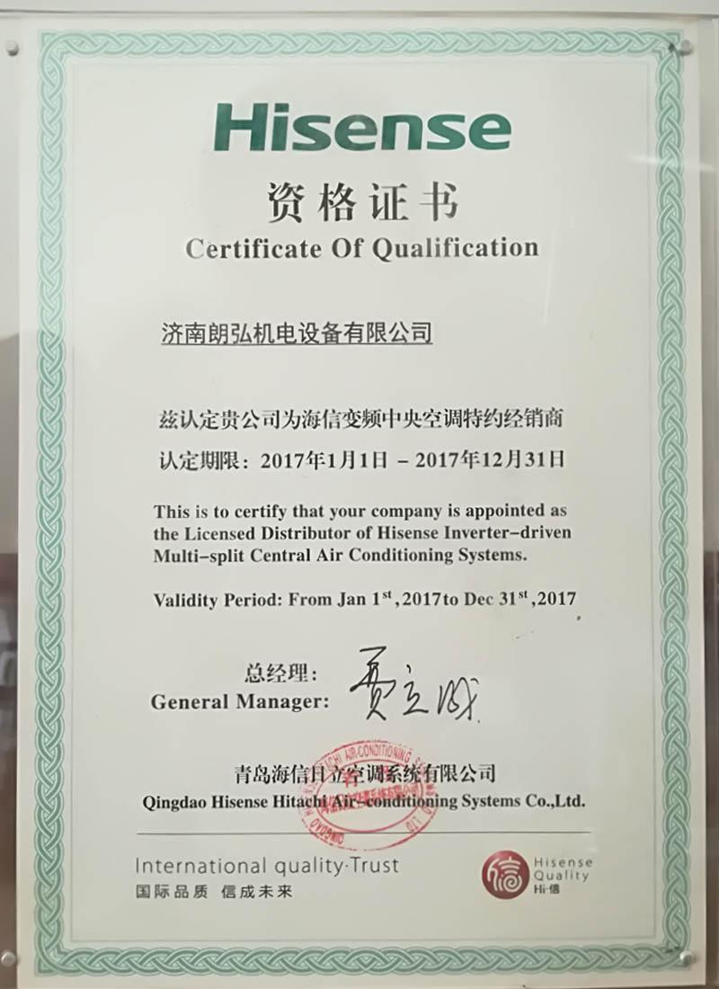 济南中央空调资格证书
