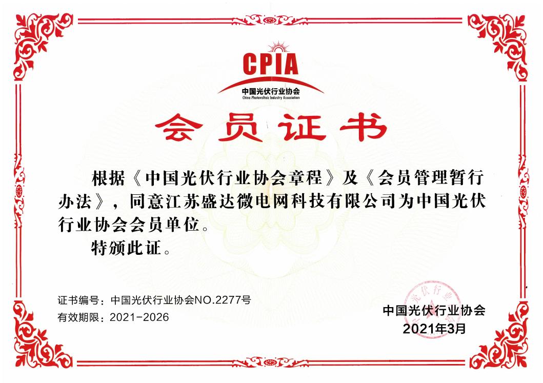 光伏行业协会CPIA会员证书
