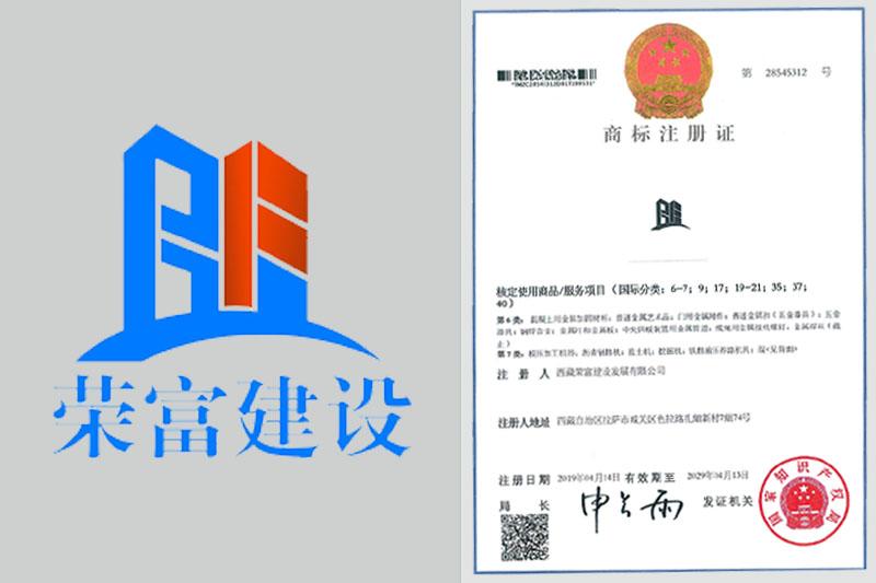 荣富建设商标注册