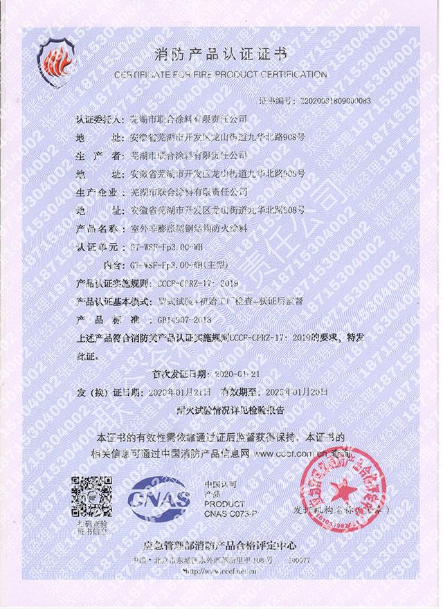 新版室外非膨脹型鋼結構防火涂料認證證書