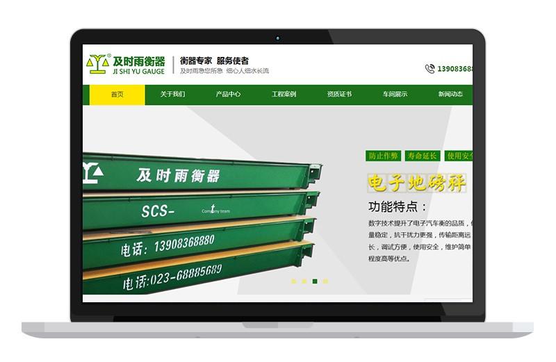 重庆及时雨科技有限公司
