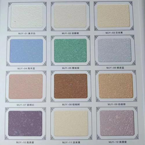 硅藻泥 色卡3