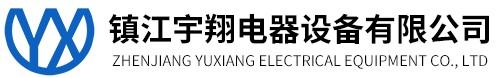 镇江宇翔电器设备有限公司