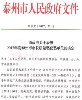 泰州市市长质量奖正式揭晓 江苏海阳化纤有限公司榜上有名