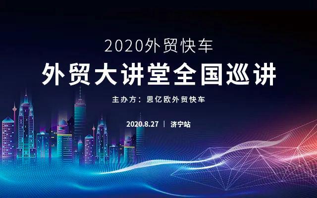 外贸快车2020外贸大讲堂【济宁站】圆满落幕!