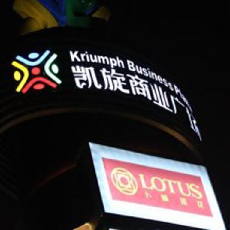 商业广场吸塑发光字