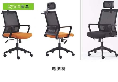 办公家具-电脑椅