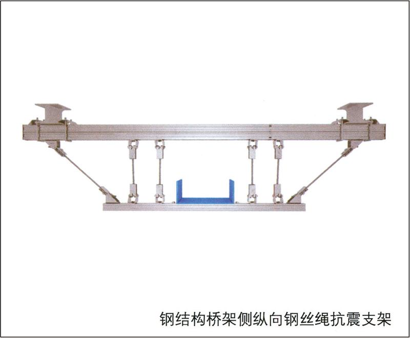 钢结构桥架侧纵向钢丝绳抗震支架