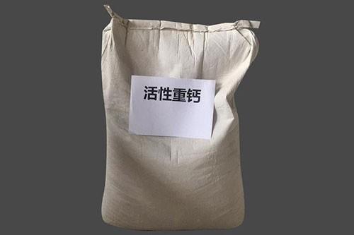 PVC压延膜专用活性重钙