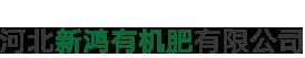 河北新鸿有机肥有限公司
