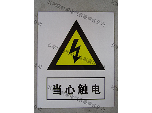 电力标识牌生产厂家告诉你电力工程常见安全标识设定规定