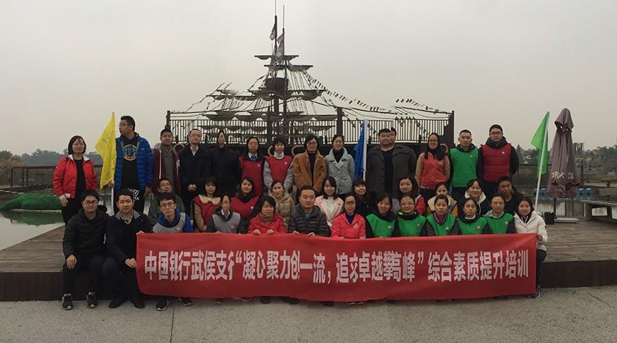 中国银行武侯支行团队拓展训练