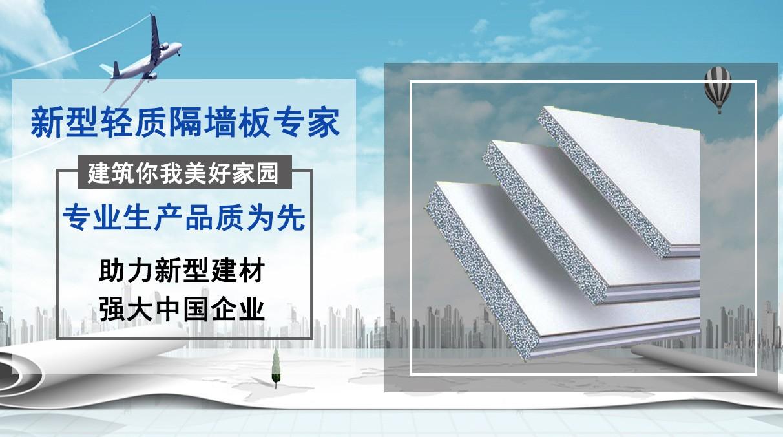 山東助強輕質建材有限公司