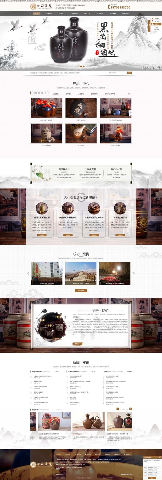 荣县仁新陶瓷网站建设