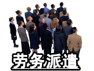 江苏劳务派遣分包采用差额征税,是不是更划算