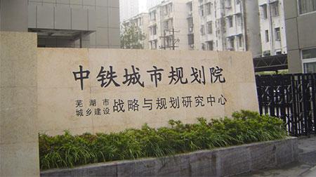 中铁城市规划院