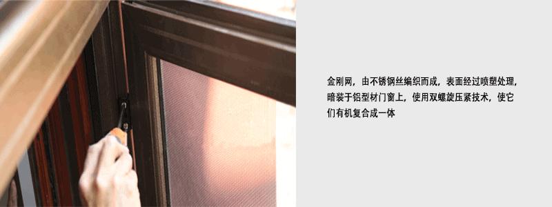 铝包木LBM105(窗纱一体)