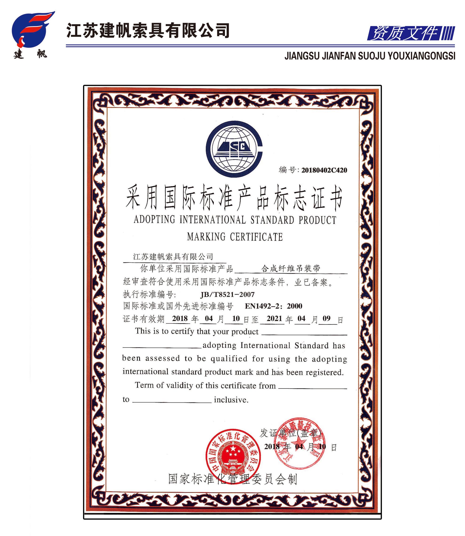 国际标准产品标志证书-合成纤维吊装带