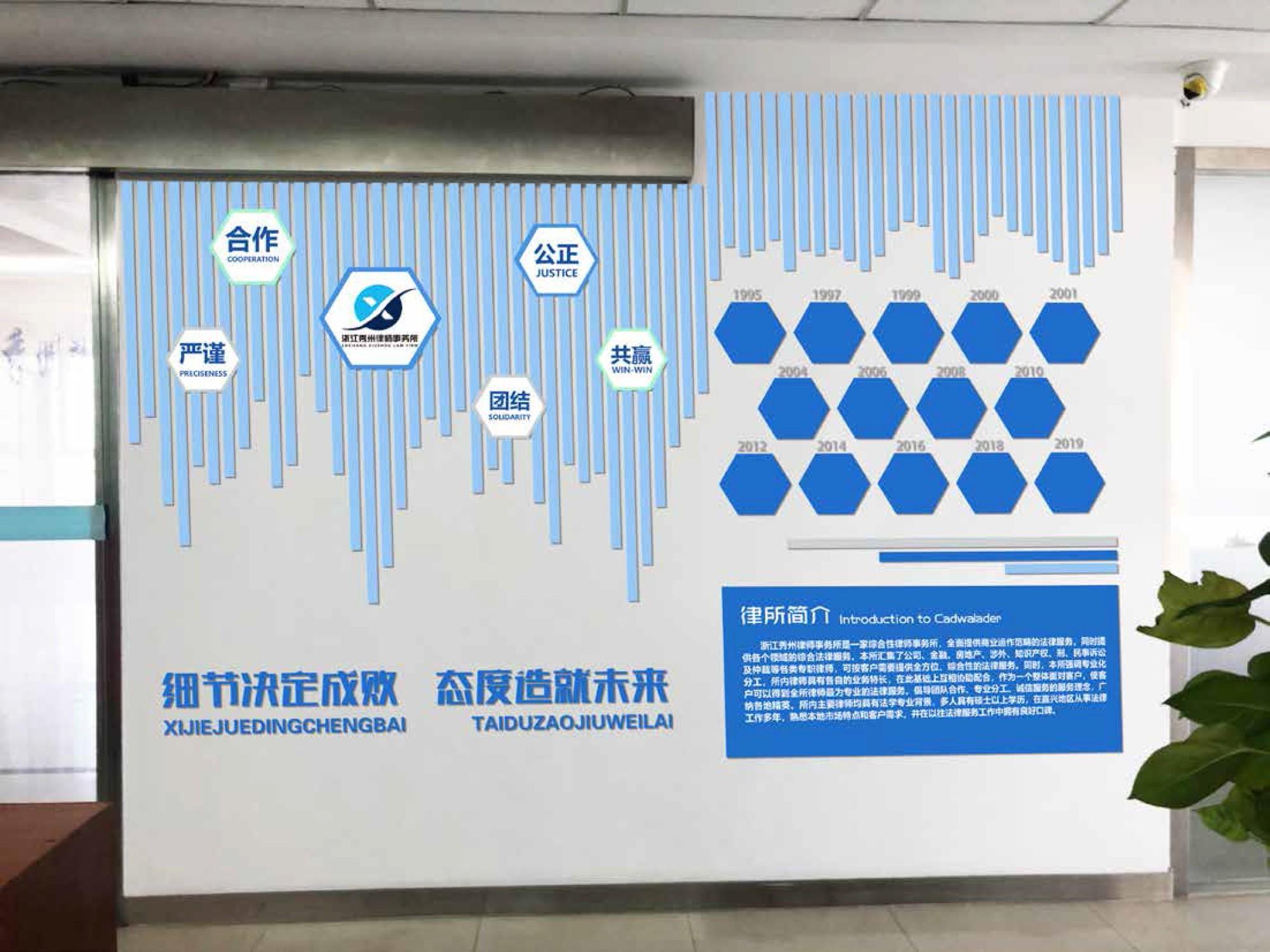浙江秀州律师事务所文化墙设计