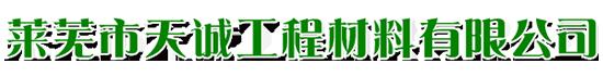 莱芜市天诚工程材料有限公司