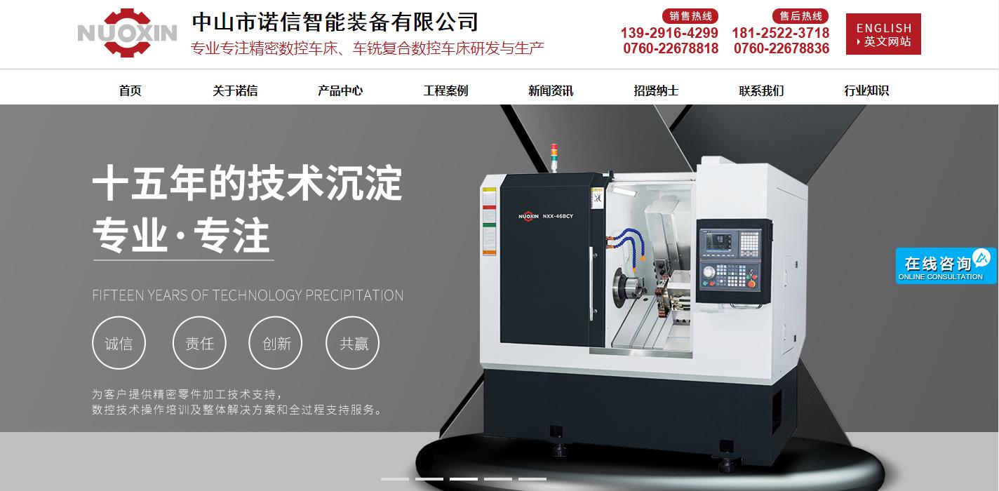 中山市诺信智能装备有限公司 www.nuoxinjc.com