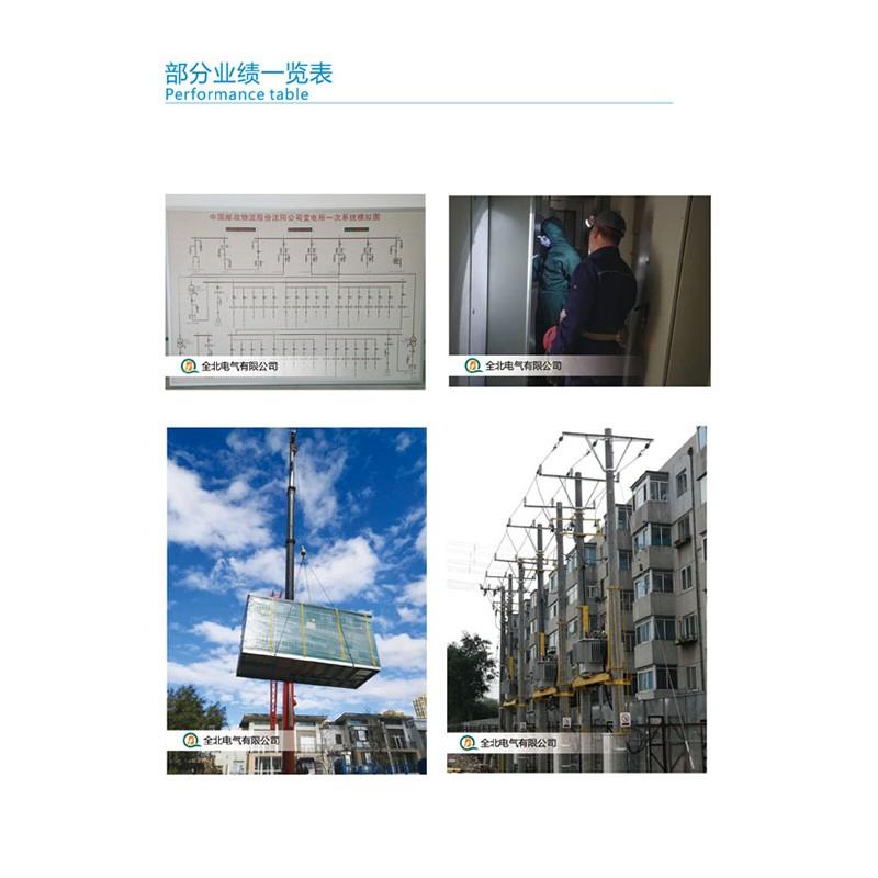牡丹江优质电力设施检修费用
