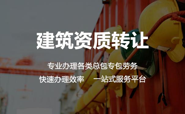 江西市政工程施工總承包新辦都是全包!一口價!昭辰建筑施工資質出售
