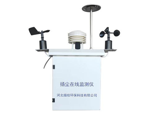 在线扬尘监测系统的检测結果吗?