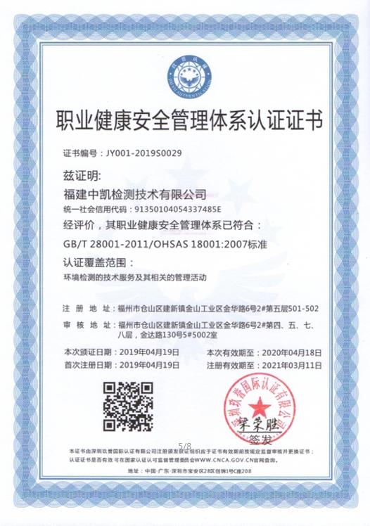 OHSAS18001职业健康安全管理体