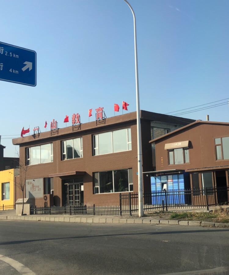 长春市一山教育培训学校