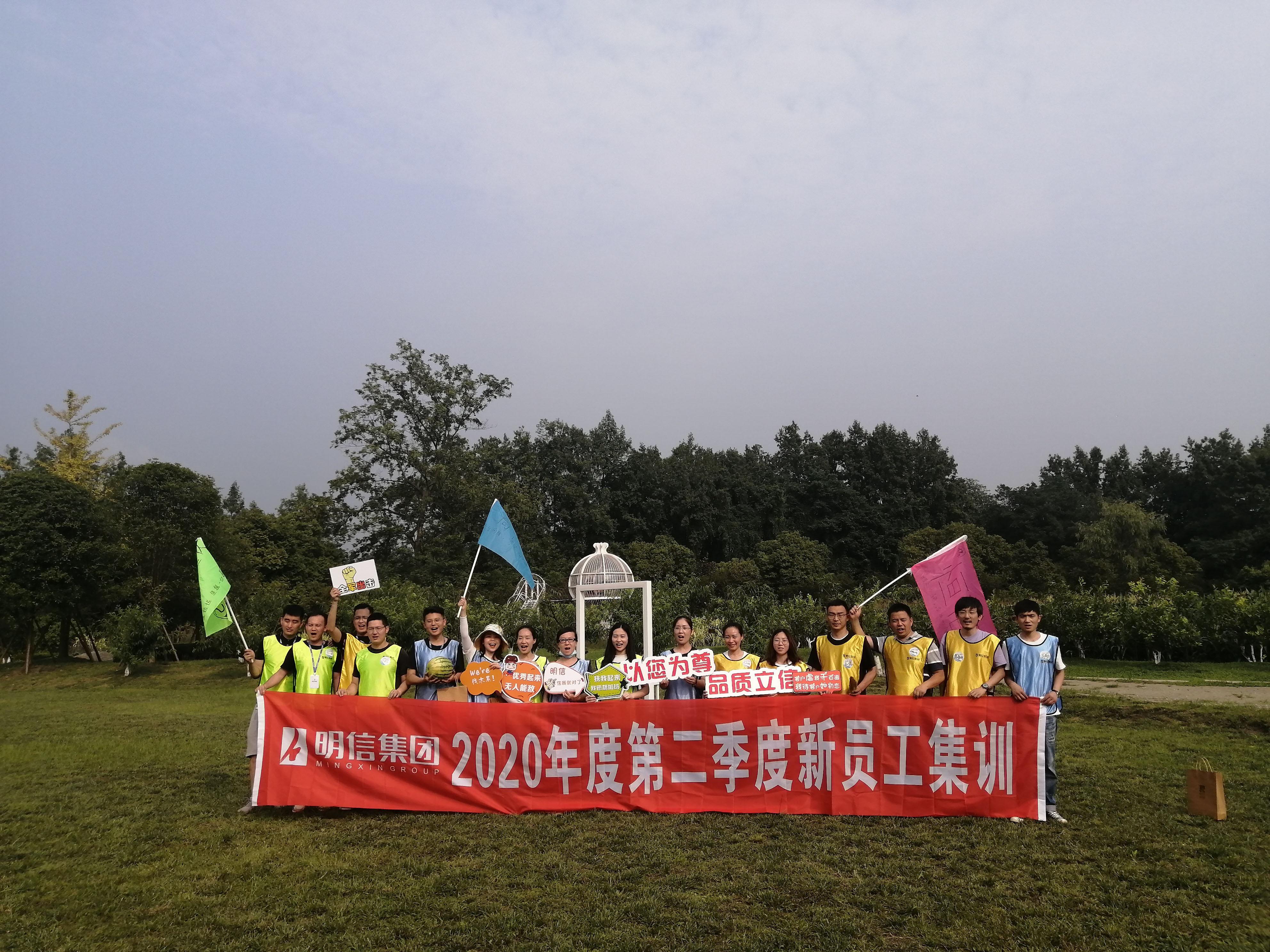 蜀乐檬2020企业拓展活动