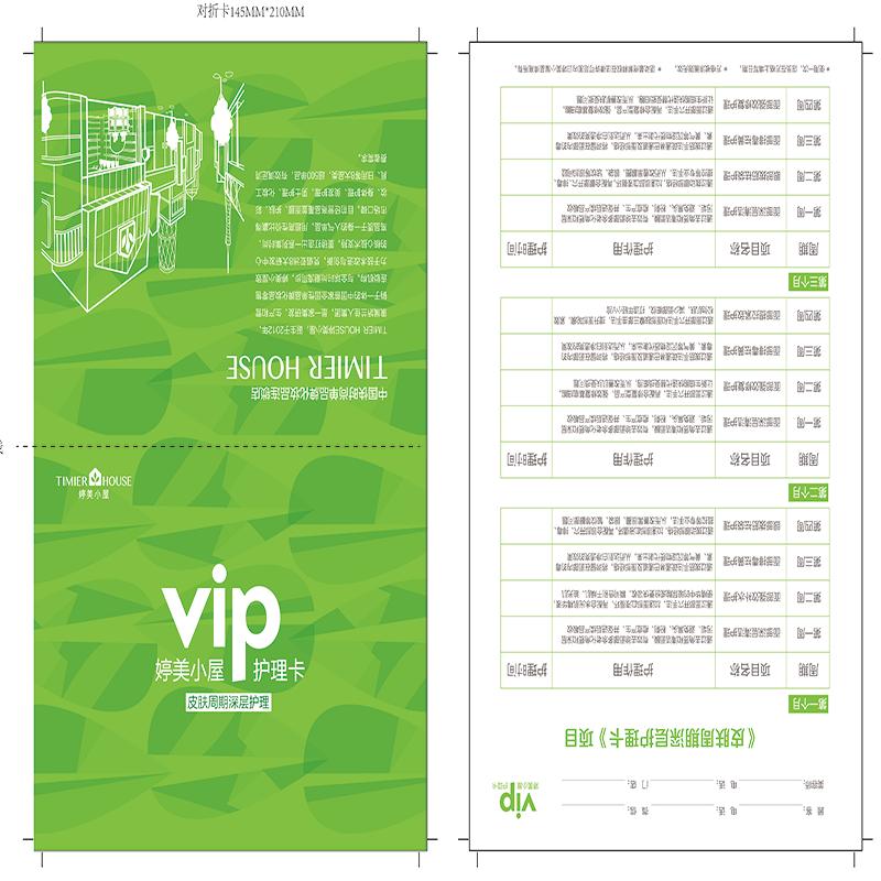VIP护理卡