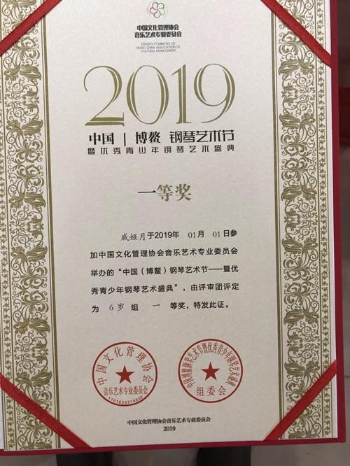 中国(博鳌)钢琴艺术节奖