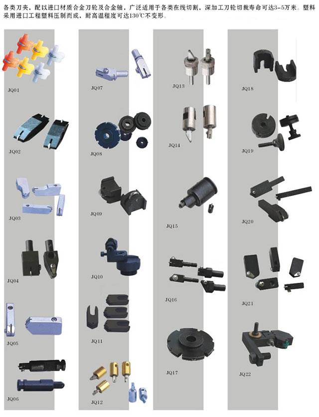 RL-纵横切割机刀具