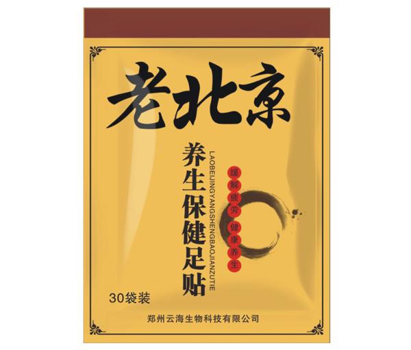 老北京养生保健足贴.jpg