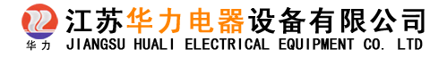 江苏华力电器设备有限公司