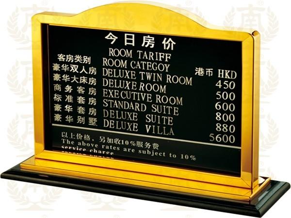 指示牌与台式房价牌