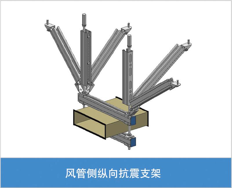 风管侧纵向抗震支架