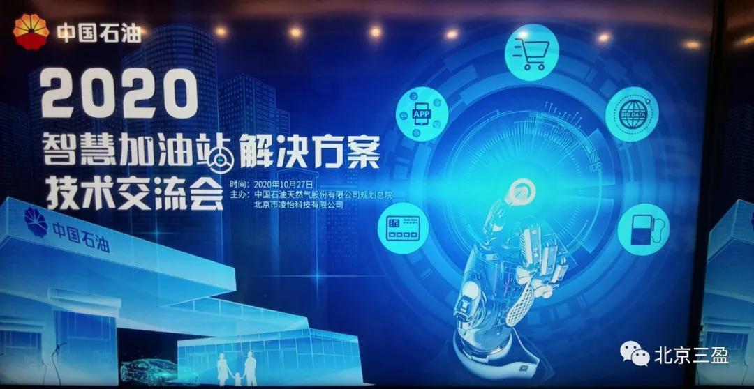 三盈设备助力行业发展,中国石油打造智慧未来