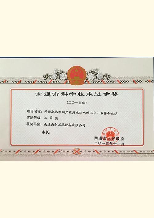 南通科学技术进步奖(2015)